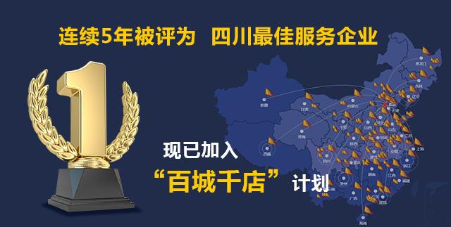 连续5年评为四川最佳服务企业!
